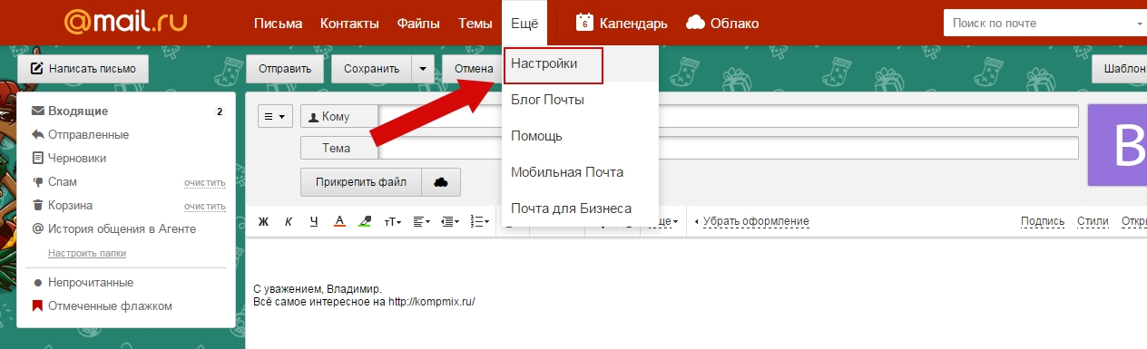 Как в mail.ru поменять пароль пошаговая инструкция