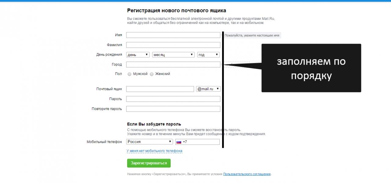 Как зарегистрировать почту на mail.ru пошаговая инструкция