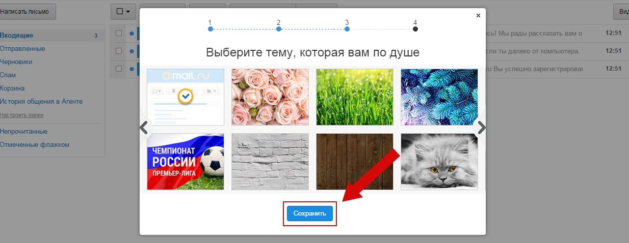 как зарегистрировать на знакомства mail ru