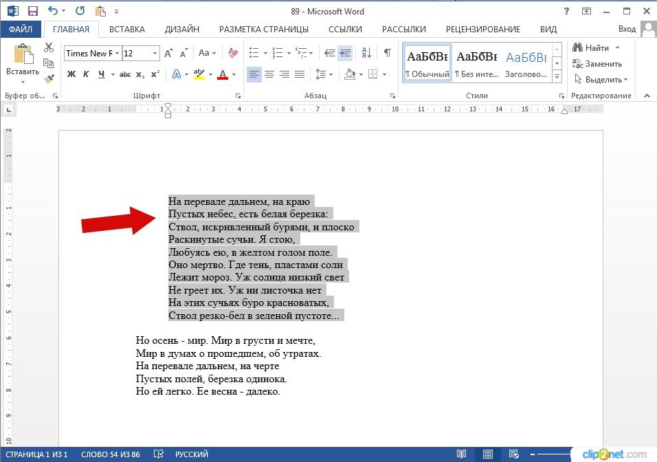 Как изменить отступ в Word 2013 пошаговая инструкция