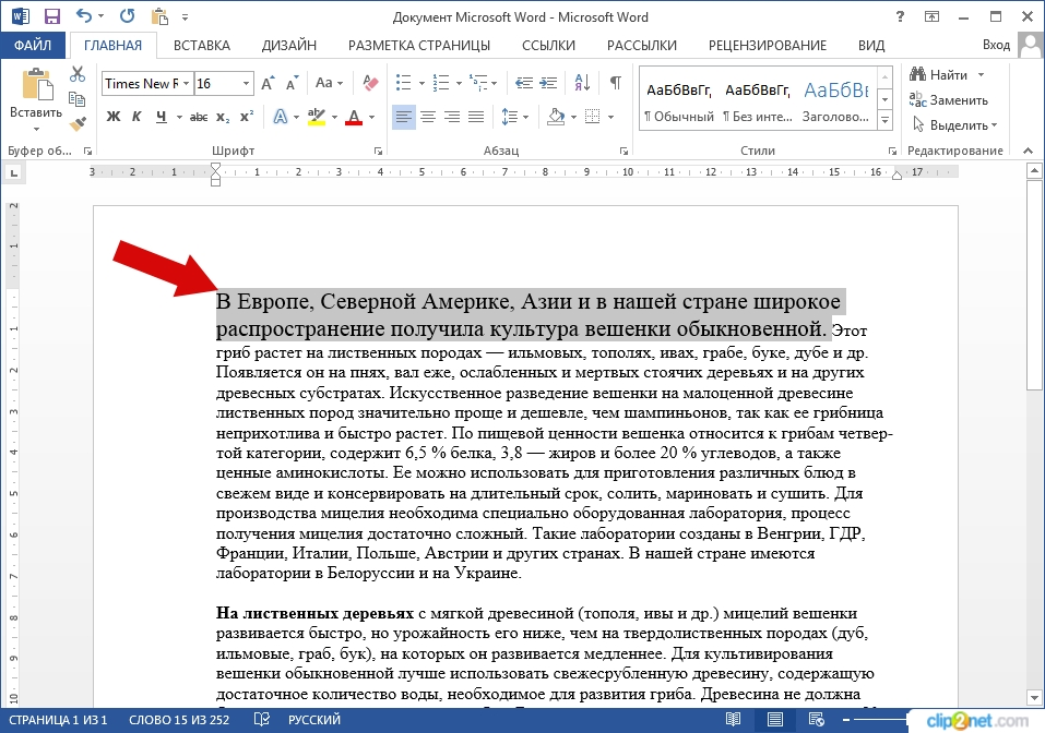 Как сделать обычный текст в ворде капсом