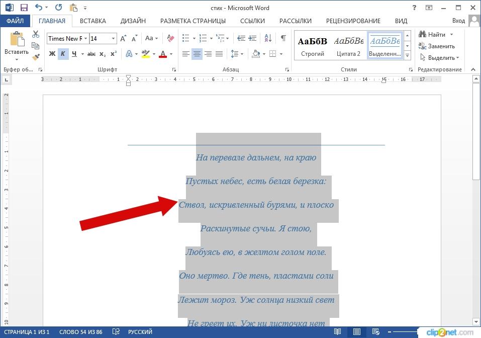 Как изменить стиль текста в Word 2013 пошаговая инструкция