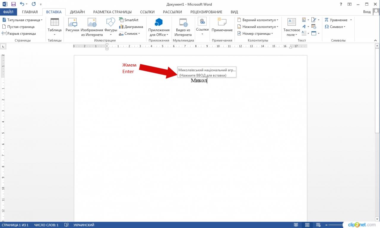 Как пользоваться автотекстом в Word 2013 пошаговая инструкция