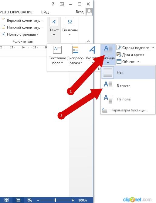 Как сделать буквицу в Word 2013 пошаговая инструкция