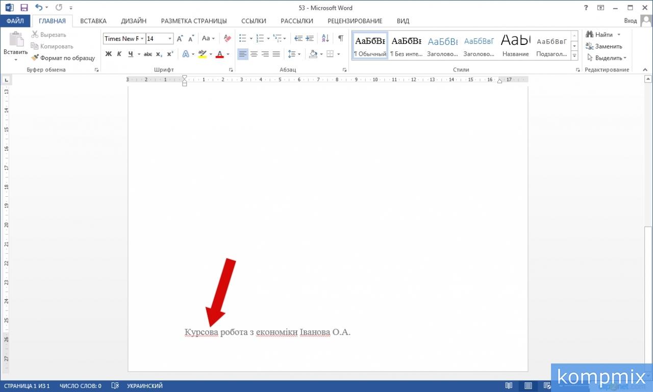 Как сделать колонтитул в Word 2013 инструкция