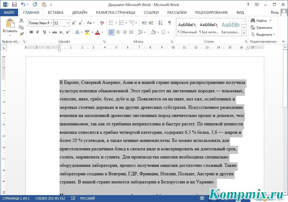 Как сделать одинаковый интервал в Word 2013 инструкция
