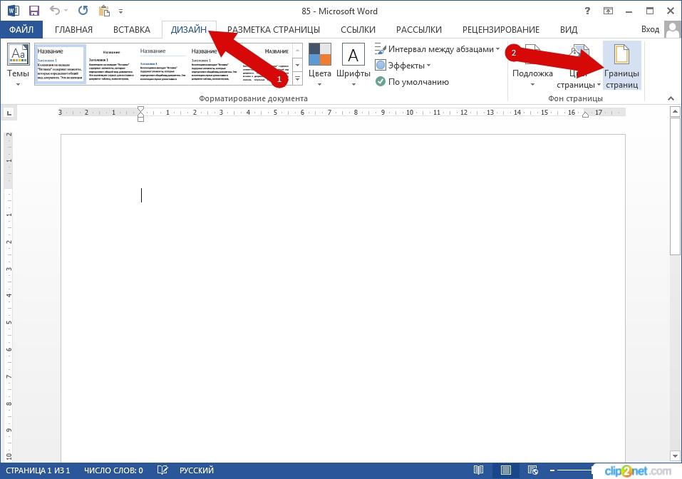Как сделать рамку в Word 2013 пошаговая инструкция