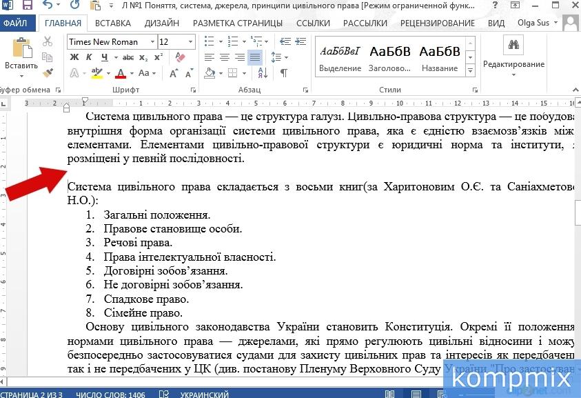 Как сделать разрыв строки в Word 2013 инструкция