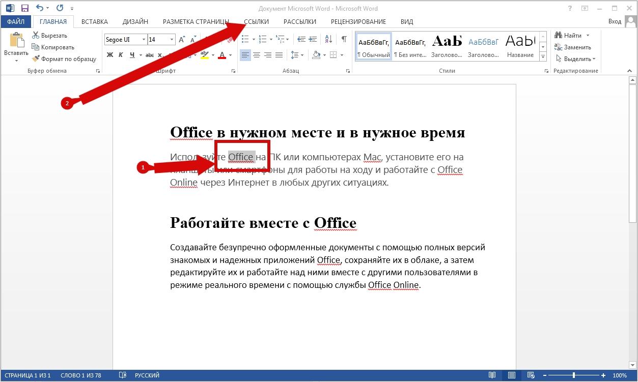 Как сделать сноску в Word 2013 пошаговая инструкция