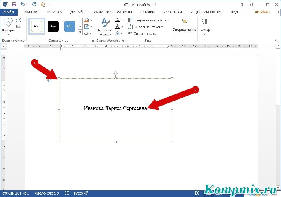 Как сделать рамку с текстом на фотографии