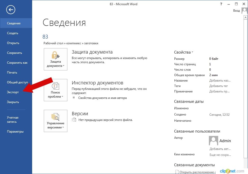 Как сохранить документ, чтобы его можно было открыть в Word 2003
