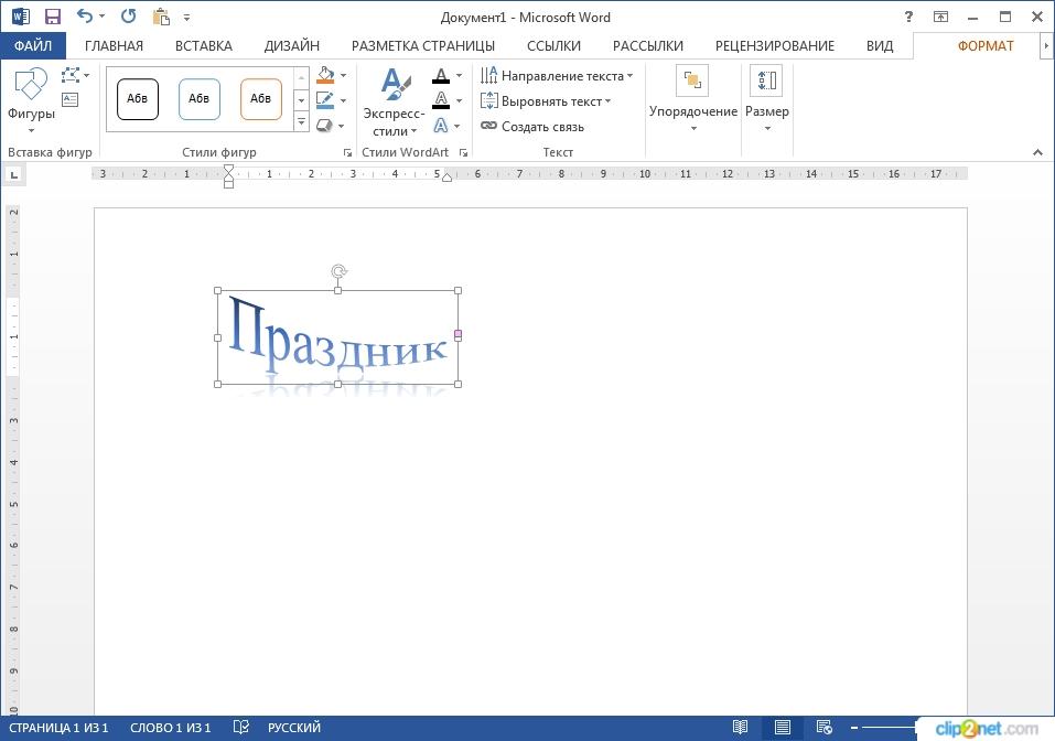 Как создать WordArt заголовок в Word 2013 пошаговая инструкция