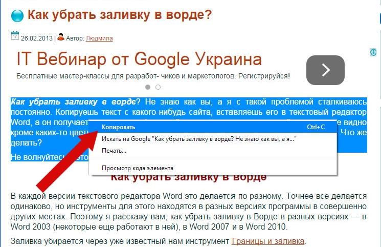Internet Com как убрать - фото 3