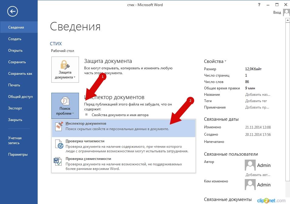 Как удалить персональные данные в Word 2013 пошаговая инструкция