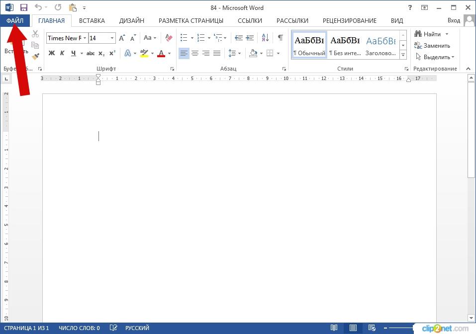 Как установить поля в Word 2013 пошаговая инструкция