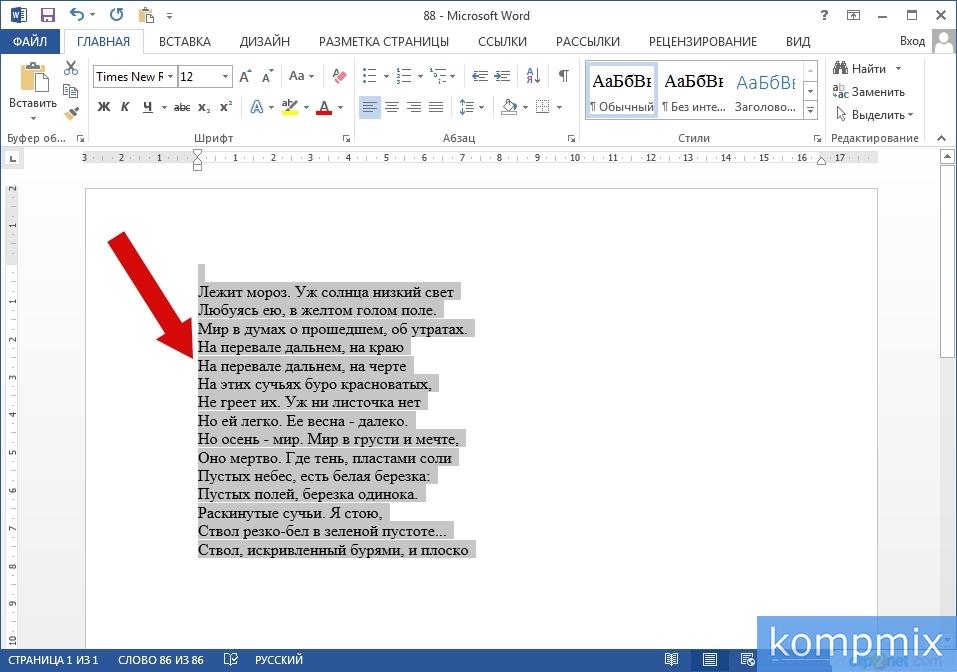Как в Word 2013 отсортировать по алфавиту инструкция