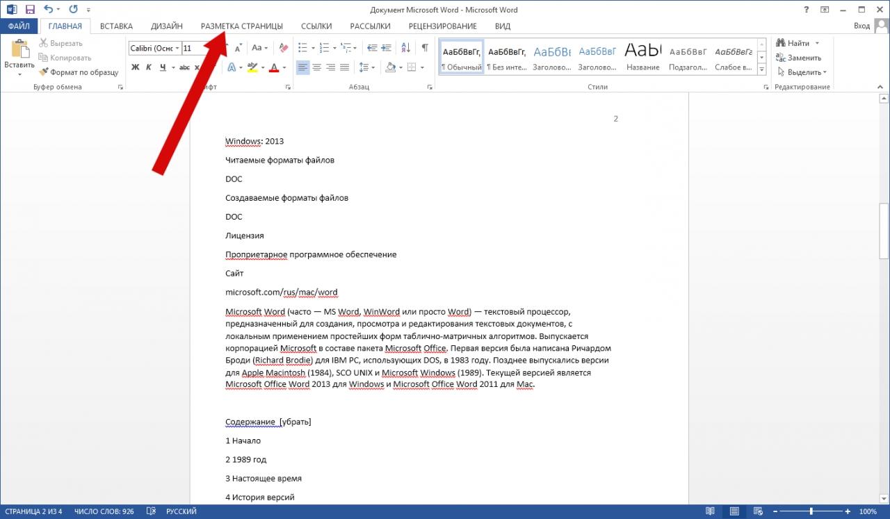 Как сделать в ворде одну страницу в формате а39