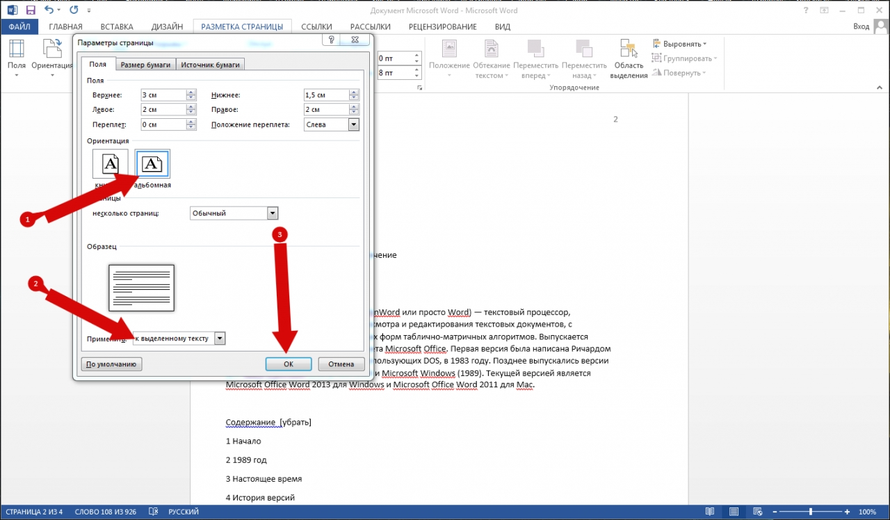 Как в Word 2013 сделать одну альбомную страницу между книжними: http://kompmix.ru/microsoft_word/kak_v_Word_2013_sdelat_odnu_albomnuyu_stranicu_mezhdu_knizhnimi.html