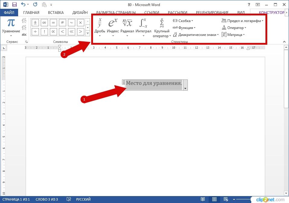 Как вставить формулу в Word 2013 пошаговая инструкция