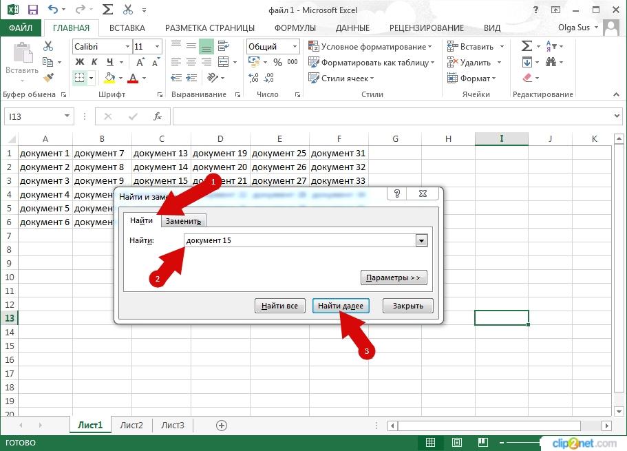 Поиск данных в Microsoft Excel 2013 пошаговая инструкция