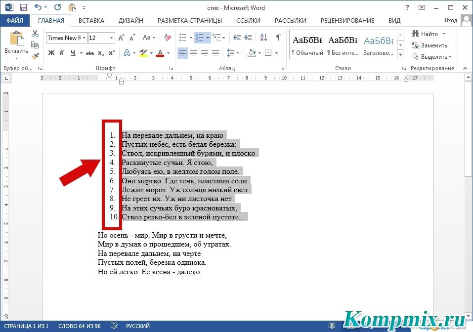 Создание маркированных и нумерованных списков