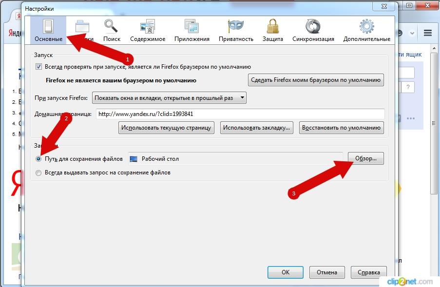 Как изменить папку для загрузки в Mozilla Firefox пошаговая инструкция