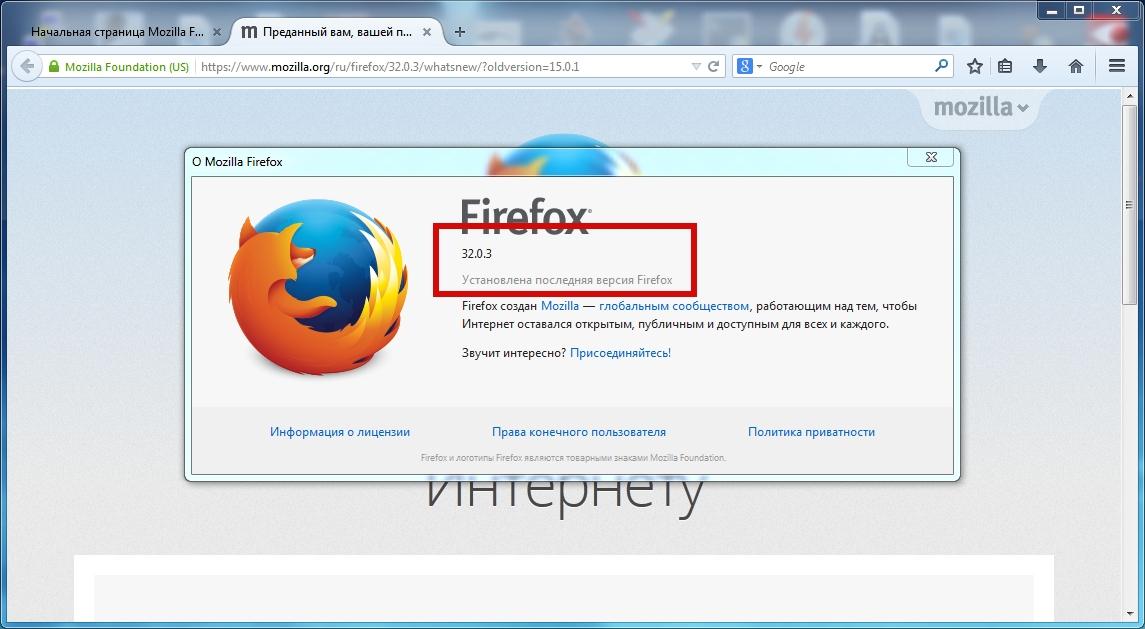 Как обновить браузер Mozilla Firefox пошаговая инструкция