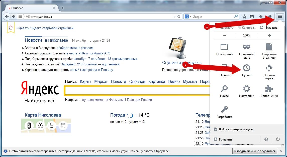 Как просмотреть историю в Mozilla Firefox пошаговая инструкция