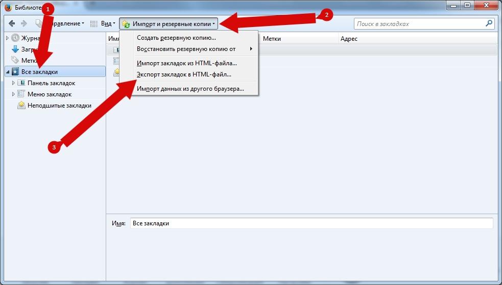 Как сохранить закладки в Mozilla Firefox пошаговая инструкция