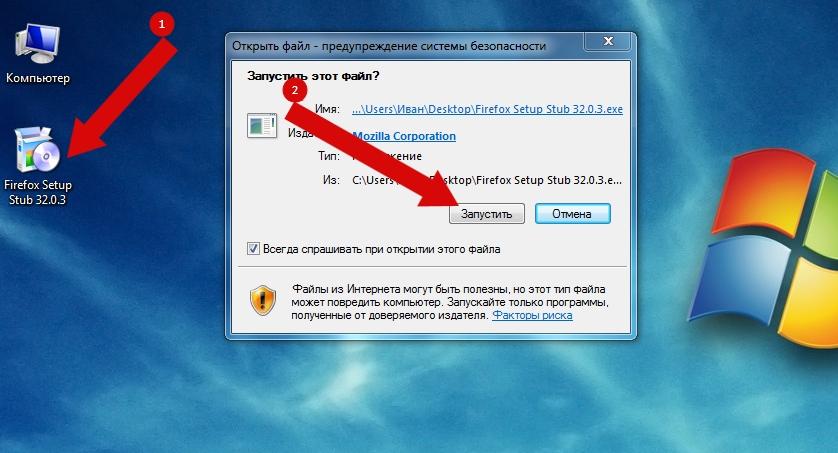 Инструкция по установке браузера