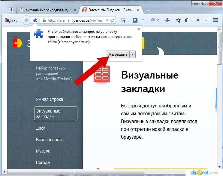 Как установить визуальные закладки в Mozilla Firefox пошаговая инструкция