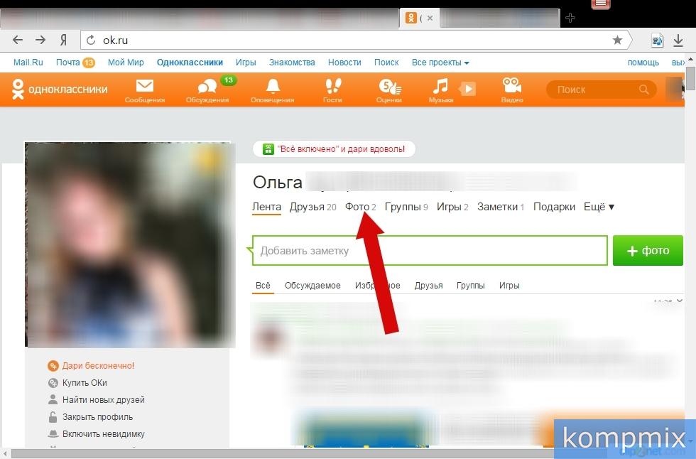 Как добавить фото в Одноклассники пошаговая инструкция