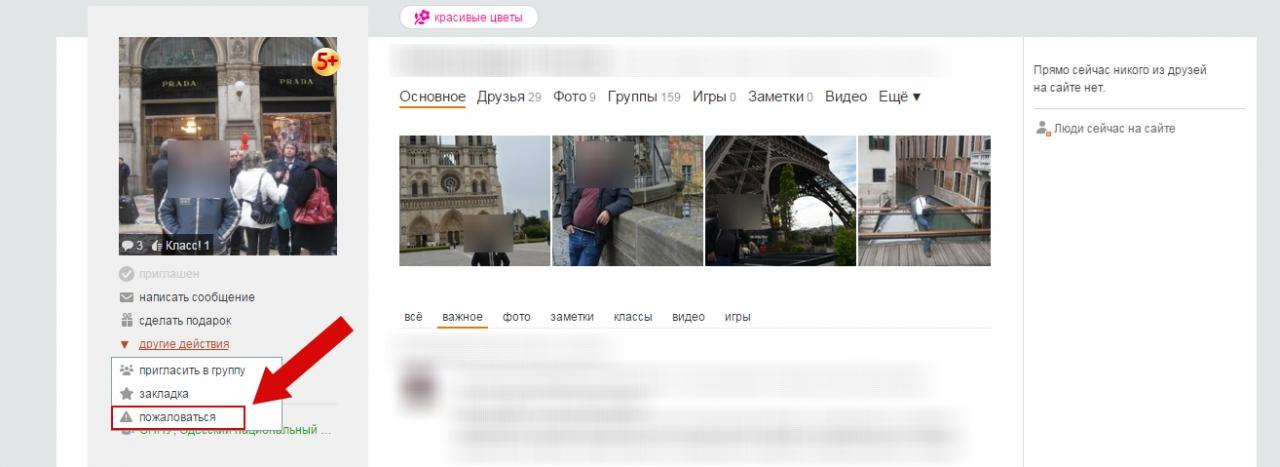 Как добавить пользователя в черный список в Одноклассниках