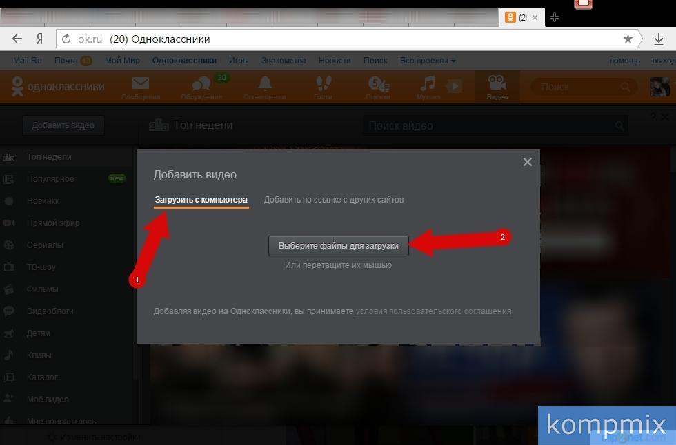 Как добавить видео в Одноклассники пошаговая инструкция