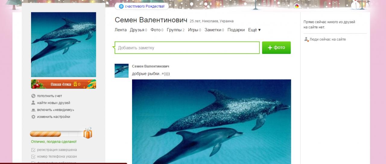 Как добавить заметку в Одноклассниках пошаговая инструкция