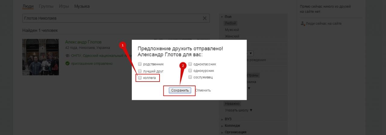 Как найти друзей в Одноклассниках пошаговая инструкция