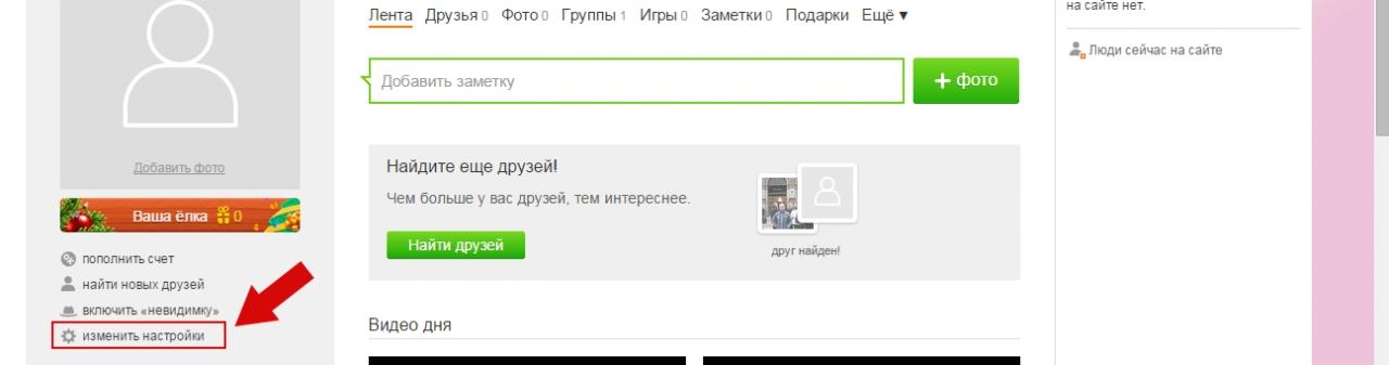 Как настроить в Одноклассниках уведомления пошаговая инструкция