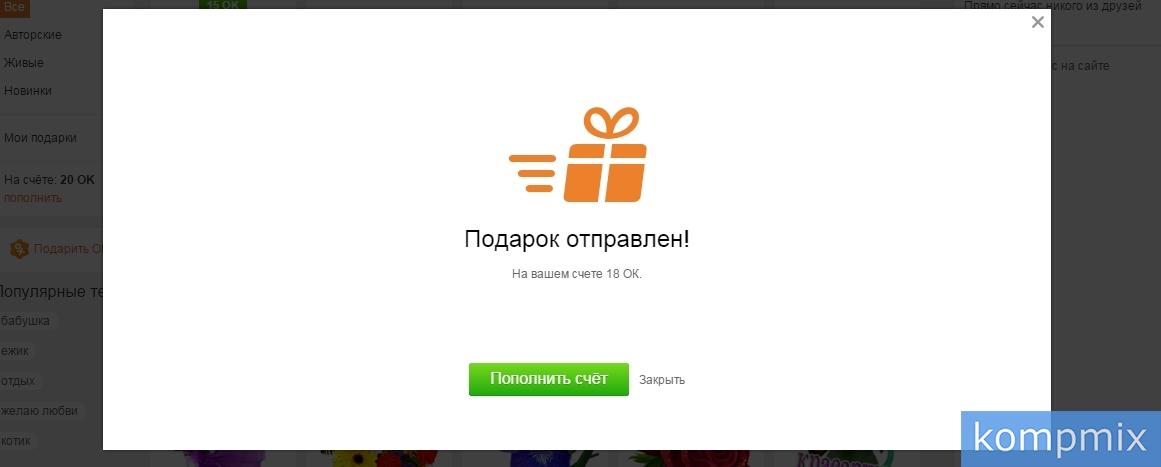 Как отправить подарок в Одноклассниках инструкция