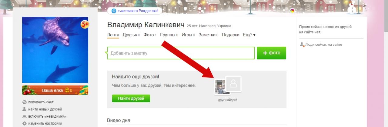 Как отправить сообщение в Одноклассниках пошаговая инструкция