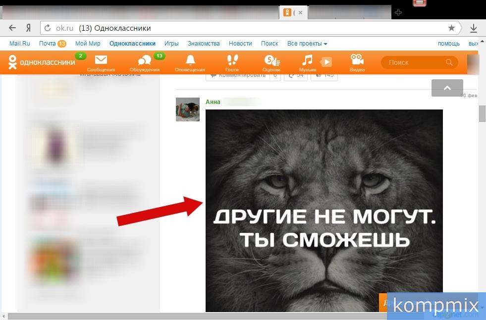 Как поделиться записью (репост) в Одноклассниках