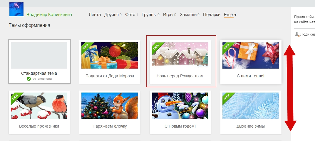 Как поменять тему в Одноклассниках инструкция