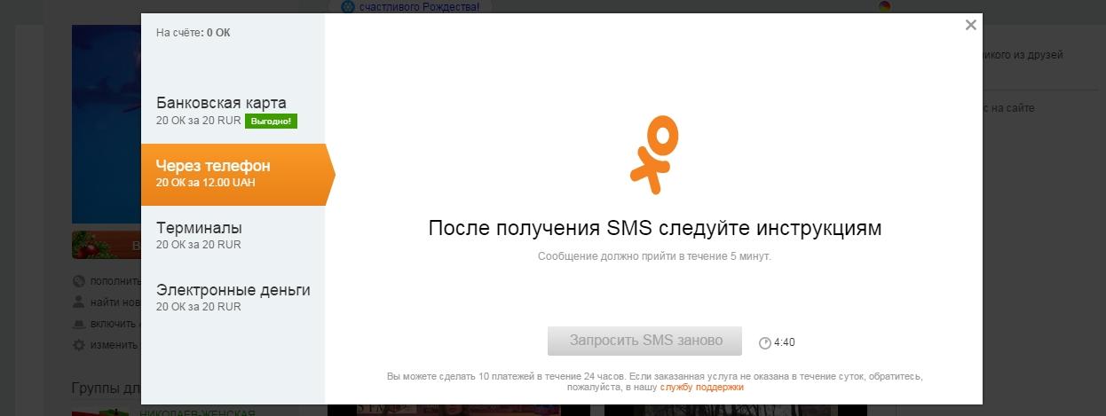Как пополнить счет в Одноклассниках через телефон