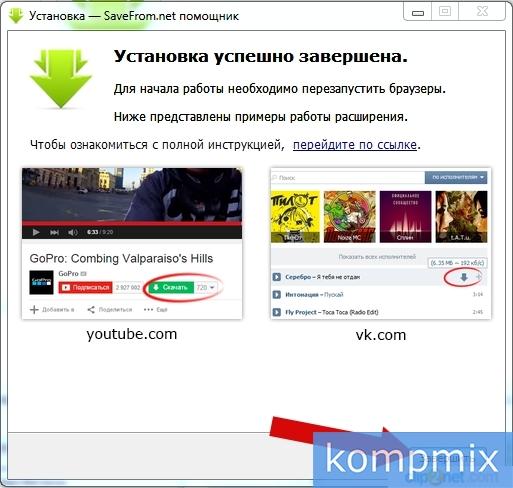 Как скачать видео из социальной сети Одноклассники