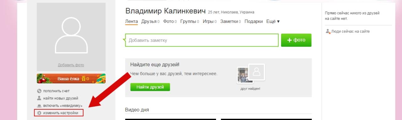Как скрыть возраст в Одноклассниках пошаговая инструкция
