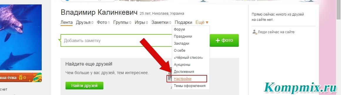 Как сменить пароль в Одноклассниках инструкция