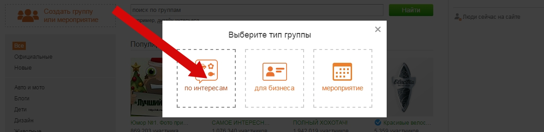 Как создать группу в Одноклассниках пошаговая инструкция