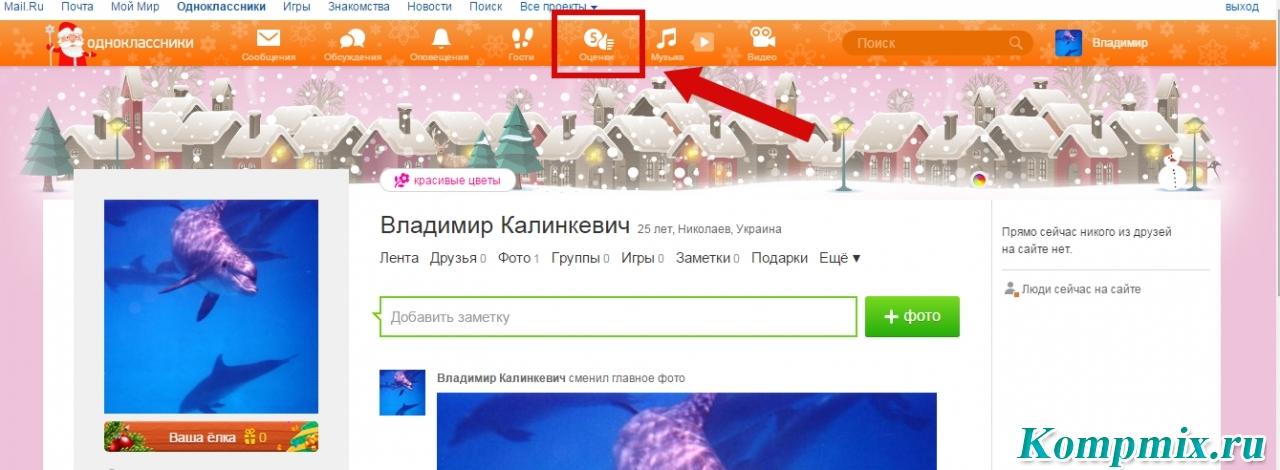 Как ставить оценки в Одноклассниках инструкция
