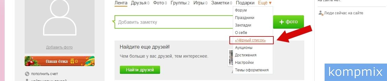 Как убрать из черного списка в Одноклассниках инструкция