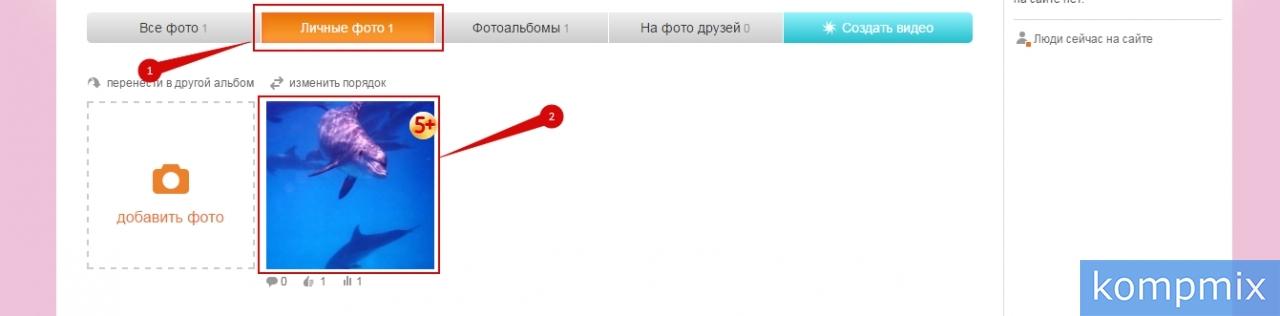 Как удалить фото в Одноклассниках пошаговая инструкция