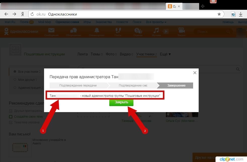 Как удалить или покинуть свою группу в Одноклассниках